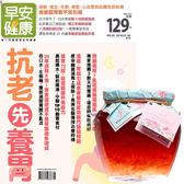 《早安健康》1年12期 贈 Rosadoli保加利亞羅絲多麗蜂蜜玫瑰茶(680g/罐)
