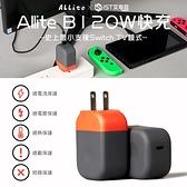 【Allite】Switch B1|20W快充 充電器 多功能 內附二合一 HDTV TYPE-C 快充影像傳輸線