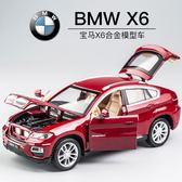 汽車模型 玩具車 寶馬X6合金車模 1:32越野SUV聲光回力開門兒童玩具車仿真汽車模型 萬聖節