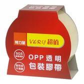 超值 OPP 透明膠帶 -48mm x80Y