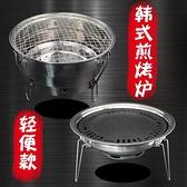 烤肉架 韓式燒烤爐野外木炭室內小型無煙燒烤爐子家用燒烤架子韓式烤肉爐