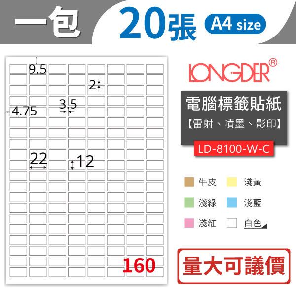 【龍德 longder】電腦標籤紙 160格 LD-8100-W-C 白色 1包/20張 貼紙