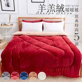 《竹漾》法式超厚雙層羊羔絨暖暖被-總重1.8kg 【多款任選】台灣製 極暖 暖暖被 棉被 法蘭絨