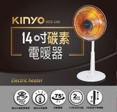 ▽KINYO 耐嘉 HCS-140 14吋 速熱安全碳素電暖器/自動斷電/速暖爐/自動擺頭/定時功能/恆溫裝置