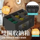 現貨【雙開上下可拿 】衣服收納包 大容量方便拿取 防塵防潮 透明可視收納包【AAA6354】