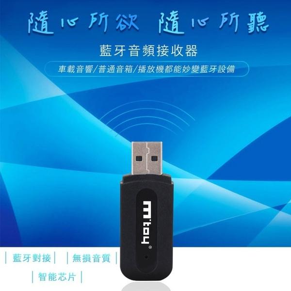 藍芽音樂接收器(雙用) 汽車USB無線轉接器 USB轉藍芽 藍芽通話轉接器 音箱藍芽轉換器 無線音樂轉