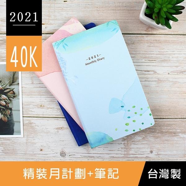 珠友 BC-50495 2021年40K精裝月計劃+筆記/日誌手帳/行事曆