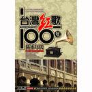 台灣紅歌100年雋永年代(精裝版)CD ...