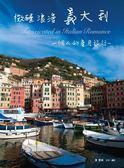 (二手書)微醺浪漫義大利:一個人的蜜月旅行
