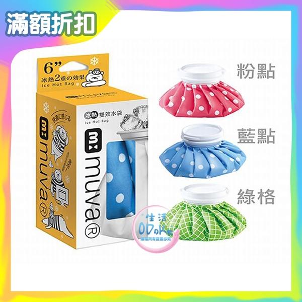 MUVA 冰熱雙效水袋 6吋 SA3003 雙效水袋 冰袋 熱水袋 冰熱水袋 冷熱水袋【生活ODOKE】