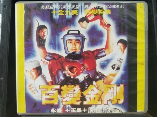 挖寶二手片-V03-057-正版VCD-華語【百變金剛】-周星馳 梁詠琪(直購價)