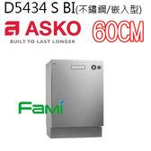 【fami】瑞典賽寧 ASKO 嵌入型 洗碗機 D5434 S BI (不鏽鋼)