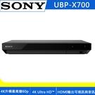 SONY索尼 UBP-X700 真4K藍光播放機(公司貨)