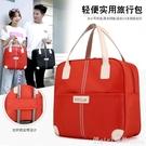 旅行包袋大容量女士行李手提包出差待產包韓版超輕便短途行李 開春特惠