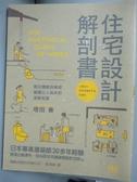 【書寶二手書T5/設計_ZDX】住宅設計解剖書_增田 奏
