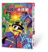 怪傑佐羅力(48):怪傑佐羅力之機器人大作戰