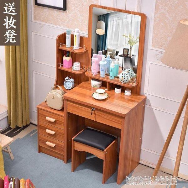 梳妝台小戶型臥室簡約現代迷你ins化妝桌子經濟型簡易網紅化妝台 YDL