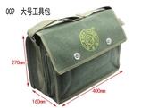 電工工具包帆布大加厚多功能維修安裝包耐磨小號工具袋單肩斜挎包