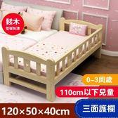 實木兒童床組 帶圍欄男孩女孩公主單人床實木小邊床嬰兒加寬床大床拼接床【快速出貨八折搶購】