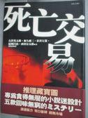 【書寶二手書T6/一般小說_JFO】死亡交易_石英太郎等