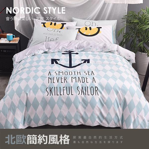 雙人床包兩用被套四件組 大版剪裁 噴氣印染 100%純棉 Minis居家