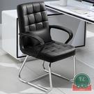 辦公椅家用宿舍靠背會議椅麻將椅簡約座椅轉椅人體工學椅子電腦椅【福喜行】