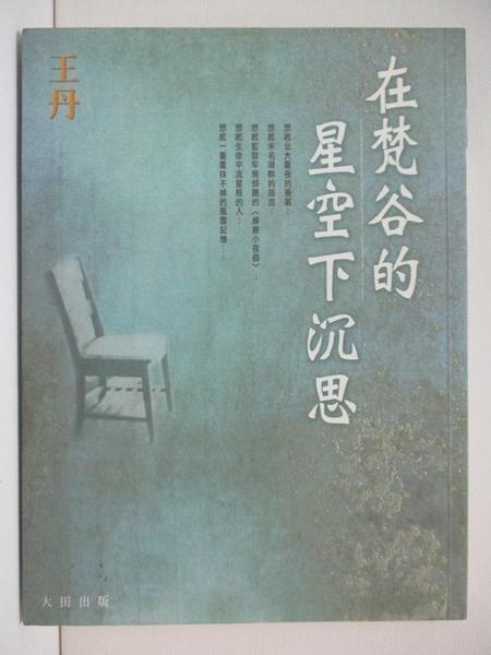 【書寶二手書T4/文學_BOD】在梵谷的星空下沉思_王丹