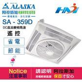 《ALASKA阿拉斯加》輕鋼架節能循環扇 SA-359D(遙控) 遙控/DC直流變頻馬達  節能省電