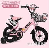 兒童自行車折疊單車2-3-4-6-7-8-9-10歲男女小孩寶寶腳踏童車 aj15336『pink領袖衣社』