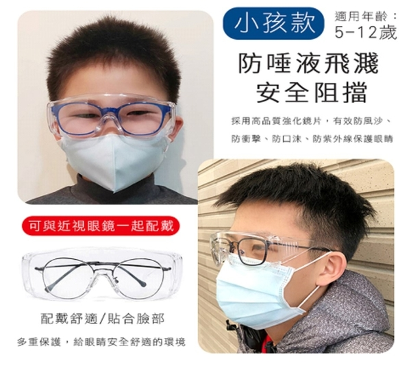 兒童防護眼鏡/ 防風扇型護目鏡 單入 *維康