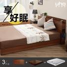床組【UHO】日式收納多功能 5尺雙人3...