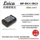 御彩數位@樂華 FOR Leica BP-DC1 DC3 (S602) 相機電池鋰電池防爆原廠充電器可充保固一年