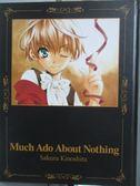 【書寶二手書T6/藝術_QIT】木下画集-Much Ado About Nothing_Sakura Kinoshita