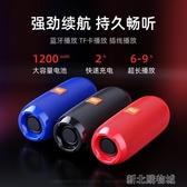 藍芽音響藍芽音箱戶外防水大音量3D音效無線音響便攜式小音箱家用低音炮  【快速出貨】