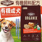 四個工作天出貨除了缺貨》新歐奇斯ORGANIX》95%有 機成犬飼料-10lb/4.53kg