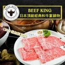 2張組↘【台北/台中】Beef King...