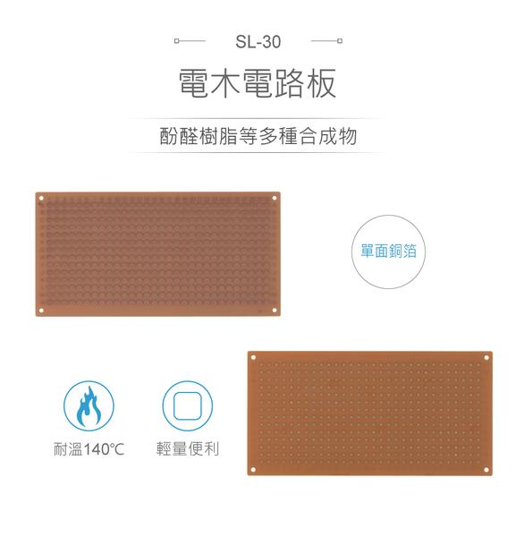 『堃喬』SL-30 電木 100 x 200 mm 大圓點 14 x 30 孔 PCB 萬用電路板『堃邑Oget』