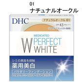 日本DHC 完美淨白防曬兩用粉餅補充片SPF43 PA+++ (明亮膚色) 10g
