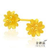 Justin金緻品 黃金耳環 淡雅花香 美麗風采 金飾 9999純金耳環 花朵造型