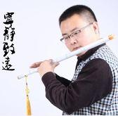 笛子 初學竹笛 綠本黑白色學生兒童成人橫笛樂器【onecity】
