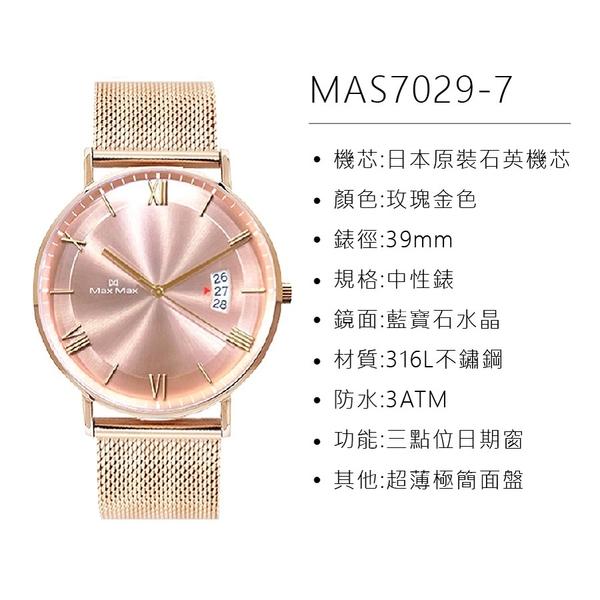 【完全計時】MaxMax 原廠公司貨 MAS7029-7 羅馬刻字金面金殼316L米蘭鋼帶