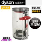 Dyson 戴森 V11 SV14 0.77L 長版 原廠集塵桶 集塵盒/建軍電器