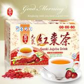 【京工】元氣紅棗茶(30入)~300g/盒~純素食