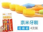 約翰家庭百貨》【BC011】奈米樹脂超纖細雙層 軟毛牙刷 一盒4入
