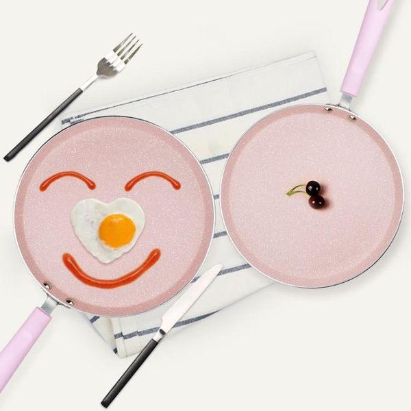 平底鍋不黏鍋班戟皮鍋千層皮蛋糕雞蛋餅煎鍋電磁爐燃氣通用 igo
