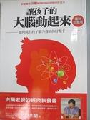 【書寶二手書T9/家庭_AM7】讓孩子的大腦動起來_洪蘭