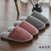 棉拖鞋女室內保暖軟底地板毛拖鞋情侶秋冬月子拖鞋男【毒家貨源】