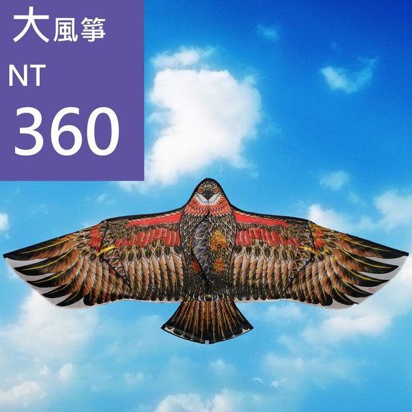 高級老鷹風箏(大)