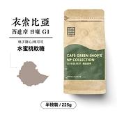 衣索比亞西達摩桃子甜心/桃可可日曬咖啡豆G1 -水蜜桃軟糖(半磅)|咖啡綠商號