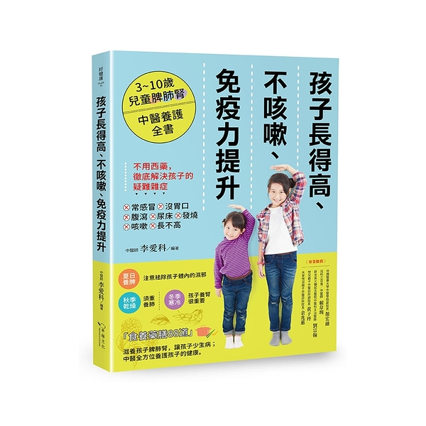 孩子長得高不咳嗽免疫力提升(3~10歲兒童脾肺腎中醫養護全書)